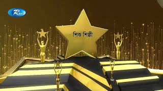 শ্রেষ্ঠ শিশু শিল্পী | Serial Drama | Sunsilk Rtv Star Award 2017 | Rtv
