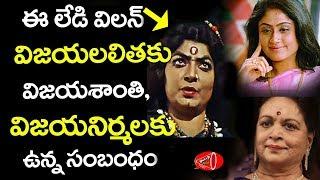 Tollywood Old Actress Vijaya Lalitha Life history | Vijaya Nirmala | Vijayashanthi | Gossip Adda