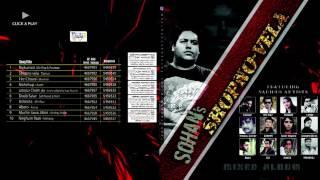 Shopno Vela Audio Jukebox !! A Mixed Bangla Song Full Album