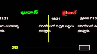 Contradictions between Bible and Quran Part-1(Telugu)only for Christians