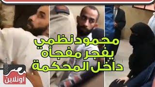 محمود نظمي يفجر مفجأه داخل المحكمة ... وزوجته تصرخ