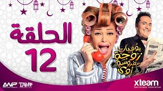 مسلسل يوميات زوجة مفروسة أوى - الحلقة الثانية عشر ( 12 ) - بطولة داليا البحيرى وخالد سرحان