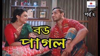 Bou Pagol | বউ পাগল  | Ep 2 | Bangla Natok | Sajal | Mousumi Nag | Majnun Mizan | Shahriar Sumon