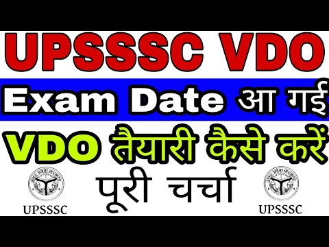 Xxx Mp4 Upsssc VDO Exam Date Exam Date Upsssc VDO Vdo की तैयारी कैसे करें 3gp Sex