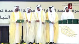 محمد بن راشد يرعى حفل تخريج طلبة جامعة الامارات في العين