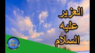 هل تعلم | قصة العزير عليه السلام - قصص الانبياء - اسلاميات hd - ح 16