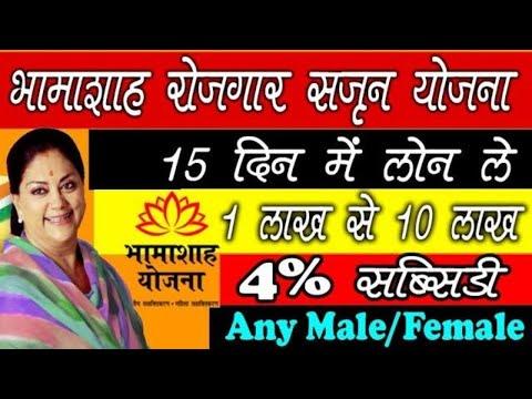 Xxx Mp4 भामाशाह कार्ड से लोन कैसे ले Bhamashah Rojgar Srijan Yojna 3gp Sex