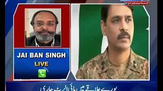 #GulistanNews : #UrduKhabarnama  @ 11:30Am