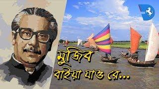 মুজিব বাইয়া যাও রে | আব্দুল জব্বার | Song of Bangladesh