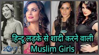 ऐसी Muslim Girls जिन्होने Hindu Boys को बनाया हमसफर