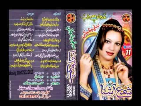 Shama Ashna Pashto new Song 2013 Ghamjane Meesra Album Da