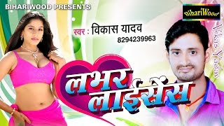 लभर लाइसेंस - Labhar License - Vikas Yada - Bhojpuri Hot Song 2016 - New Song 2016