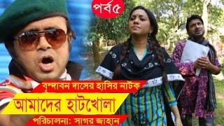 Bangla Comedy Drama | Amader Hatkhola | EP - 05 | Fazlur Rahman Babu, Tarin,  Arfan, Faruk Ahmed.