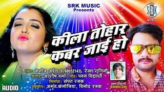 Kila Tohar Kabar Jayee Ho | Bhojpuri Hit Song | Manoj Arpan