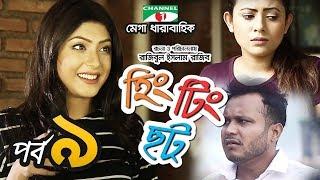 হিং টিং ছট | Episode -9 | Comedy Drama Serial | Siam | Mishu | Tawsif | Sabnam Faria | Channel i TV