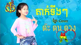 Cover Tak Tung Tuong New Song 2018