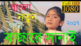 বাজারে সানাই - জান্নাতী | নতু্ন বাংলা গান ২০১৭ | DESH BANDHU