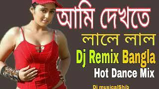 Ami Dekhte Lale Lal Dance Dj Remix full song আমি দেখতে লালে লাল