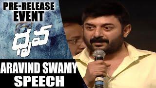 Aravind Swamy Speech @ Dhruva Pre-Release Event || Ram Charan || Rakul Preet || Shreya Media