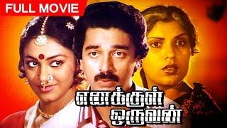 Enakkul Oruvan 1984 | Tamil FULL Movie | எனக்குள் ஒருவன் | Kamal Haasan, Shobana | HD