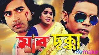 Bangla Movie