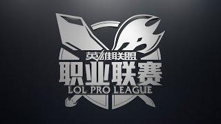 LPL Spring Playoffs - 3rd Place: WE vs. QG