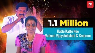 Katte Katte | Vijayalakshmi | Sreeram | Jayaragangal | Manorama Online
