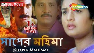 Shaper Mahima (HD) - SuperHit Bengali Movie