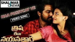 Trisha  Leda Nayanthara Movie || Naa Pussycat Ve Video Song || G.V.Prakash Kumar || Shalimarcinema