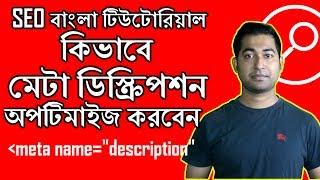 SEO Bangla Tutorial - How to Optimize Meta Description for Google Ranking