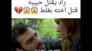 راد يقتل حبيبه قتل اخته بلغلط 😱😱😱💔