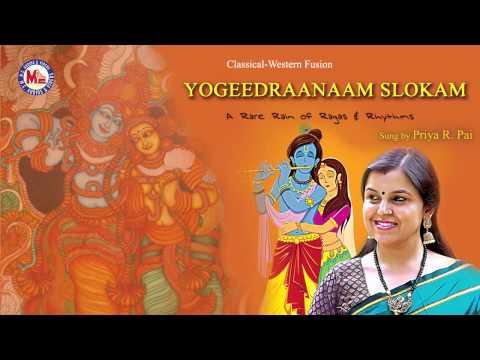 YOGEEDRAANAAM SLOKAM   Hindu Devotional Songs   Krishan   Priya R Pai