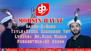 Kicha Rakhchum Tey Luo By Mohsin Hayat Shadab || Khowar New Song || GB Songs 2017