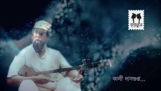 5. Hoilo londo vondo | Kali Dasgupta