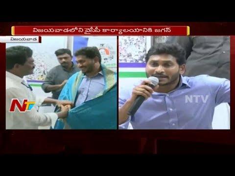 Xxx Mp4 YS Jagan Meeting With BC Unions At YSRCP Office In Vijayawada NTV 3gp Sex