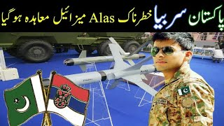 Pakistan Serbia Dangerous Alas Missile Million Dollars Deal
