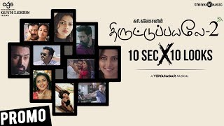 Thiruttuppayale 2 | 10 Sec x 10 Looks - Promo | Susi Ganeshan | Bobby Simha, Prasanna, Amala Paul