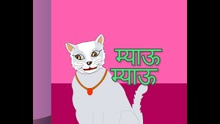 Billi Boli Meow Meow - With Subtitles - / Children's Popular  Hindi Animated Rhyme For Kids