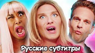 Madonna-Bitch I'm Madonna ft  Nicki Minaj PARODY Русские Субтитры