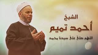 اللهم صلى على سيدنا محمد | الشيخ أحمد تميم