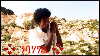 New eritrean comedy 2017 Nbhahal 💞( ንባሃሃል )💞