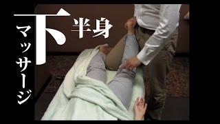 下半身のほぐし方 足のプロマッサージ The massage of a pleasant leg