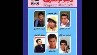 اغنية اقول الحق لابراهيم عبد القادر من البوم نجوم الشرق الجزء الاول