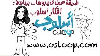طريقة عمل فيديو إحترافي مثل أفكار أسلوب و كتابة عربي في برنامج فيديوسكرايب fix videoscribe arabic