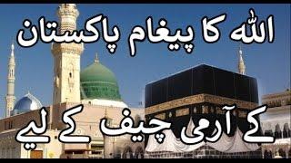 Allah ka Pegham Pakistan Army Chief ke Liye aur Muhammad ﷺ Mere Khwabon Ki Gawahi Inko Dain Gey