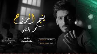 يتيم الروح - محمد الحلفي  ( Muhamad Al Halfe - Yatim Alruwh( Official Audio