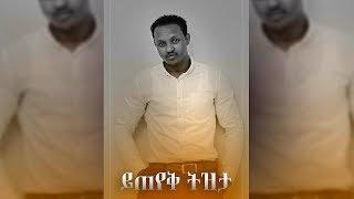 Anteneh Asrat - Yiteyek Tizita | ይጠየቅ ትዝታ - New Ethiopian Music 2016 (Official Video)