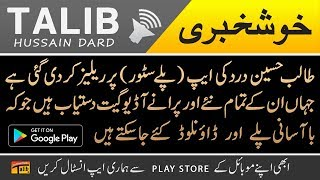 Talib Hussain Dard  (ڈھول ماہیا چھڈ پرائیاں جھوکاں)