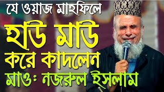 Islamic Waz Mahfil Sayed Nazrul Islam || New Bangla Waz Mahfil Nazrul islam – Waz TV