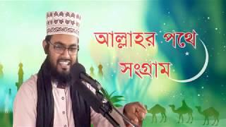 নারীদের নেংটা করে ছারলো তবু সবাই চুপ New Waz 2017 Maulana Mamun Hussine Habibi